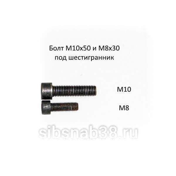 Болты под шестигранник M8*30, M10*50