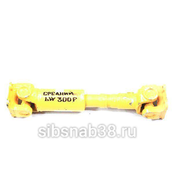 Кардан промежуточный LW300F (51см)