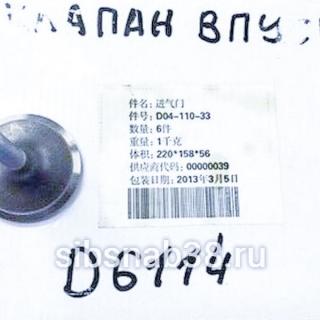 Клапан впускной D9-220, D6114, SC9D220 (LW500F)