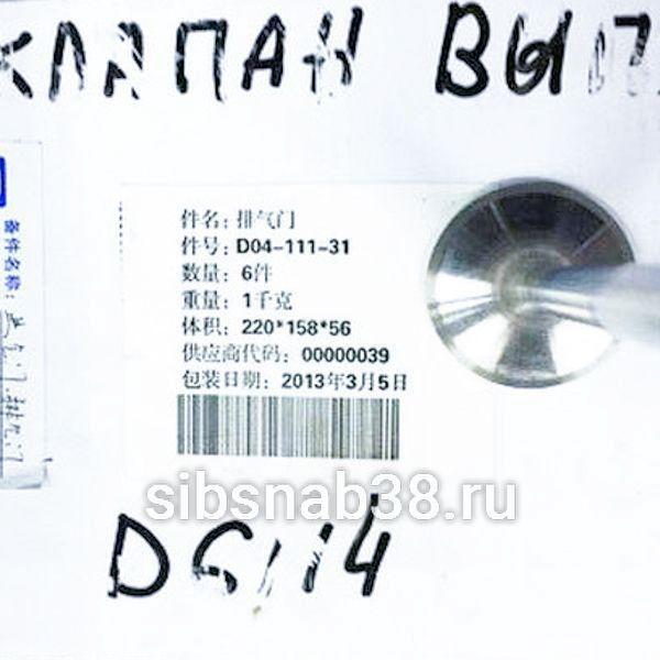 Клапан выпускной D9-220, D6114, SC9D220 (LW500F)