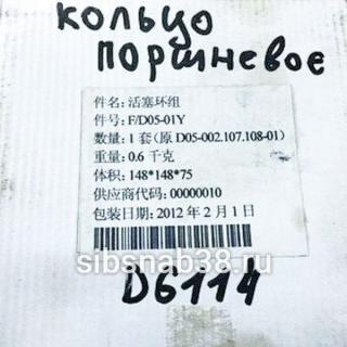 Кольца поршневые D9-220, D6114, SC9D220 (не о..