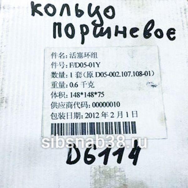 Кольца поршневые D9-220, D6114, SC9D220 (не оригинал)