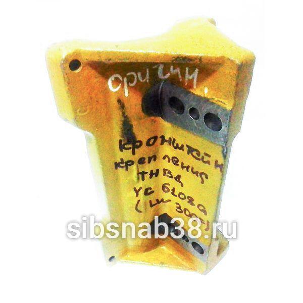 Крепление ТНВД YC6108G, YC6B125 (оригинал)