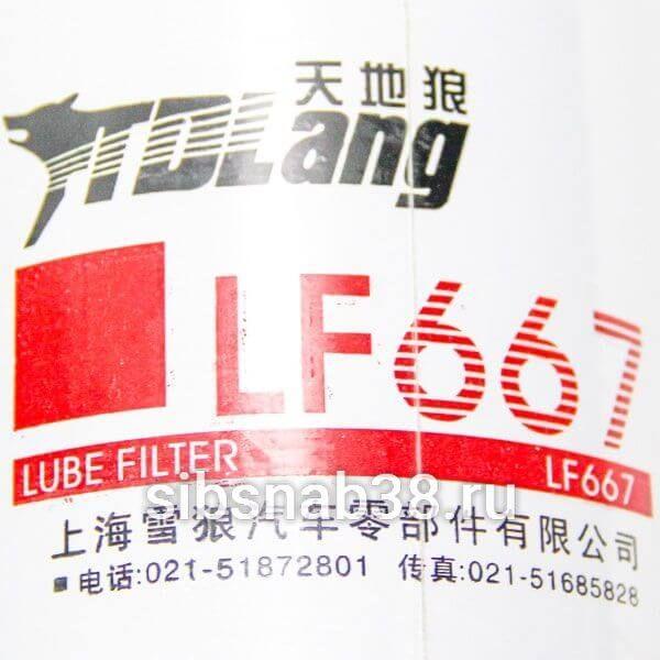 Фильтр масляный LF667 FleetGuard
