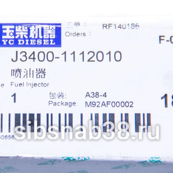 Форсунка J3400-1112010, J9900-111210 двигателя Yuchai YC6B125 (оригинал)