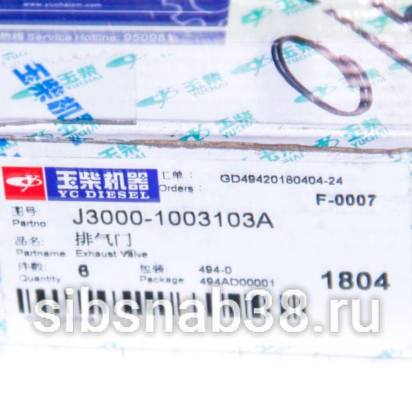 Клапан выпускной J3000-1003103A Yuchai YC6B125, YC6108G, YC6J125 (оригинал, н/о)