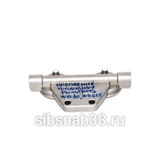 Крепление топливных фильтров CX0815, 1334 (LW500F, WD10/ WD615)