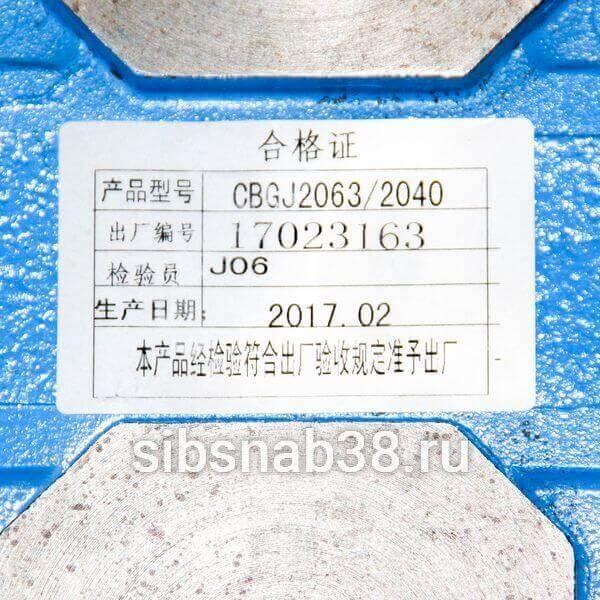 Насос гидравлический CBGj2063/2040 (6 шлицов, двухсекционный)