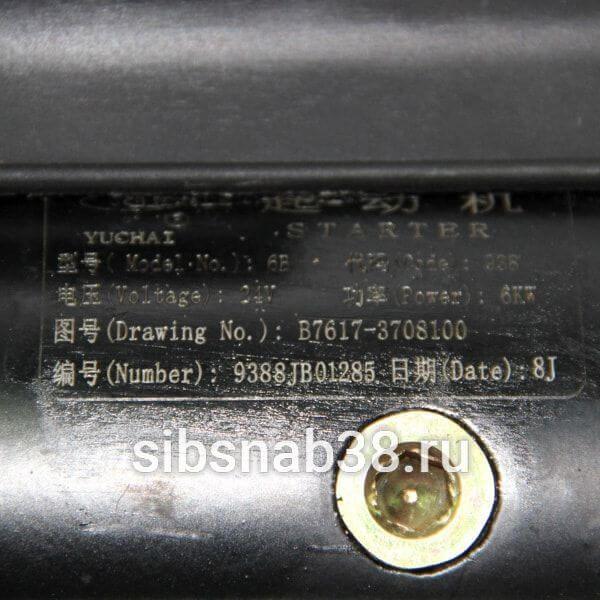 Стартер оригинальный 630-370801010A LW300F (YC6108, YC6B125)