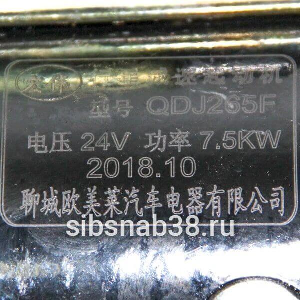 Стартер QDJ265F, QDJ270F (11 зубов, 24V)
