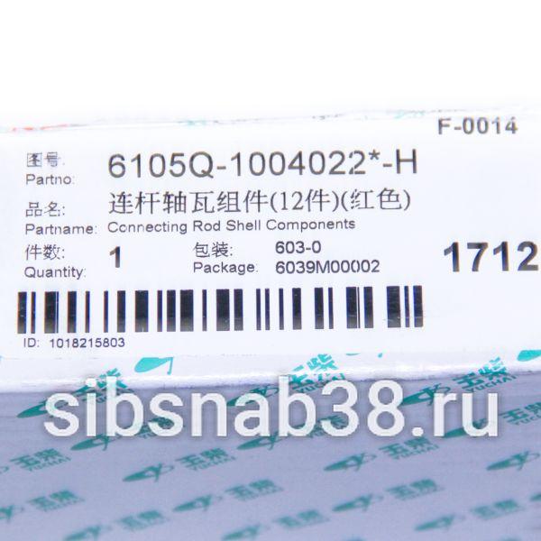 Вкладыши шатунные 6105Q-1004022*-H Yuchai YC6B125, YC6108G (оригинал, комплект)