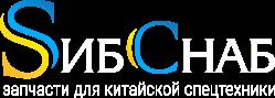 «СибСнаб»